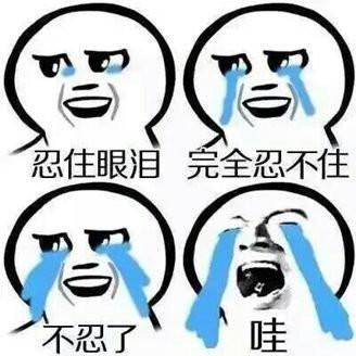 微信哭的表情包分享展示图片