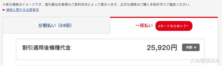 日本 iPhone XR 真的降价了, 价格低至三折