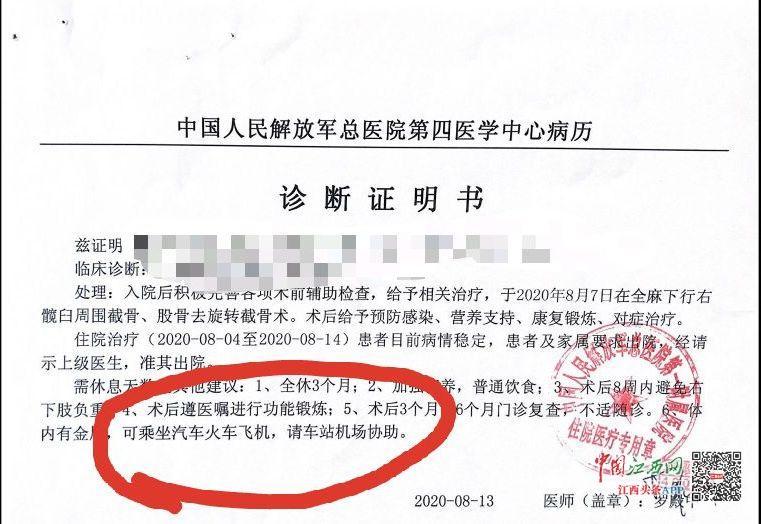 武汉休闲会所排行榜:The flight refund must prove that my son is my son,Netizens discuss: Since each airline has its own regulations,Why do you want the Civil Aviation Administration?插图(1)