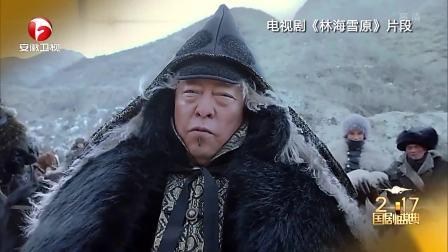 《林海雪原》5