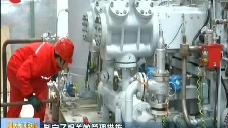 涪陵页岩气田累计产量突破150亿方 川气东送缓解供气紧张 重庆新闻联播