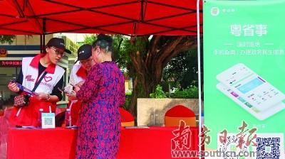"""惠州又有40多项服务将进驻""""粤省事"""""""