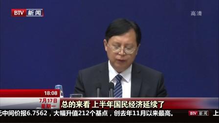 李雪松gdp增速_李雪松 经济现回升迹象 今年GDP料增8.2