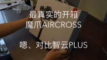 魔爪AIRCROSS开箱及视频体验