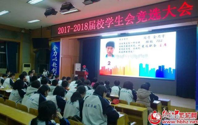 衡水中学举行学生会竞选大会图片