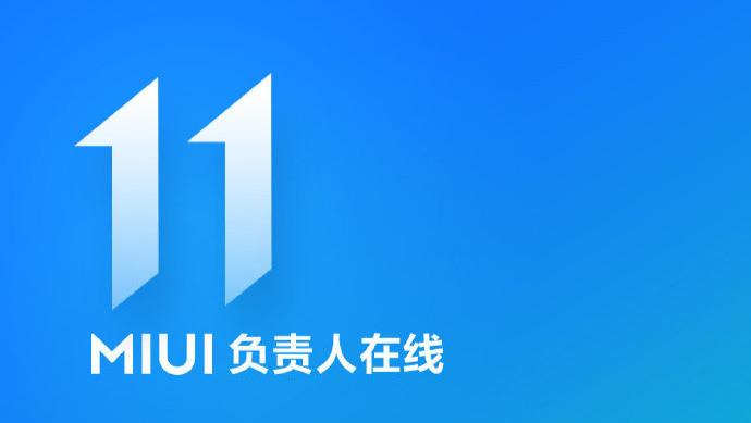 MIUI11前瞻: 对女性用户更友好, 基础应用功能进一步强化