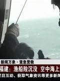 福建: 渔船险沉没 空中海上大营救