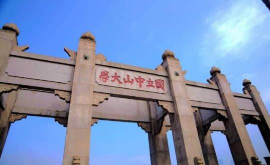哈工大深圳校区超越中山大学  2019广东高校取分排名: