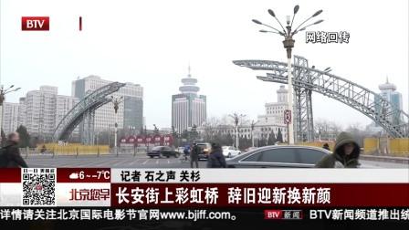 长安街上彩虹桥 辞旧迎新换新颜 北京您早