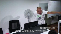 陈翔六点半: 老总过来开会,二货员工还在斗地主,结果直接滚蛋!