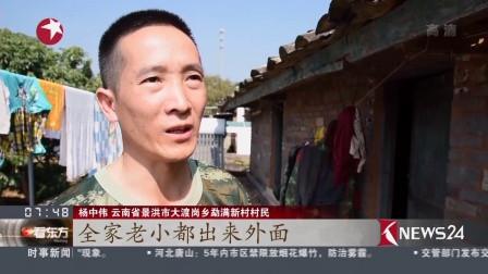 看东方云南西双版纳州景洪市发生4.9级地震 高清