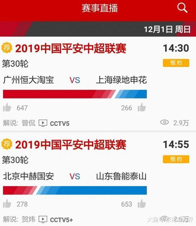 CCTV5直播恒大VS申花! 5+直播国安VS鲁能 李霄鹏和崔康熙想帮谁?