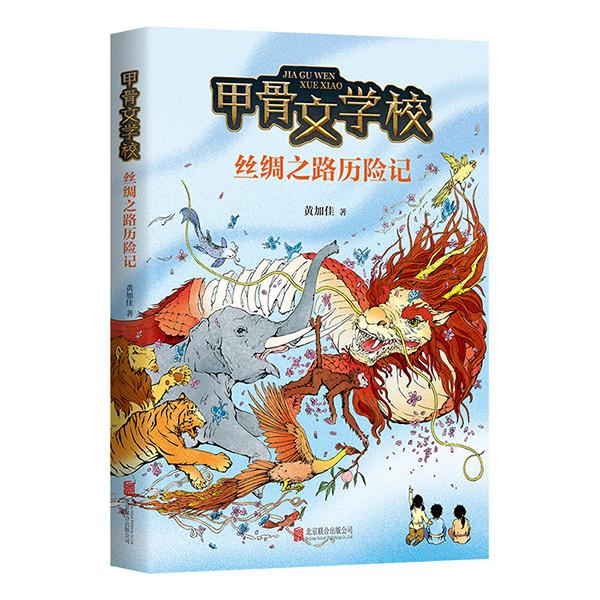 """《甲骨文学校》系列图书出版: 穿越回""""中国的小时候"""""""
