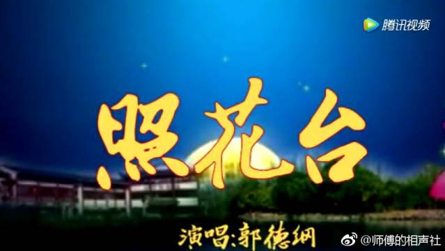 郭德纲 周星驰 巩俐三大巨星首次联袂奉献重量级大戏《照花台》