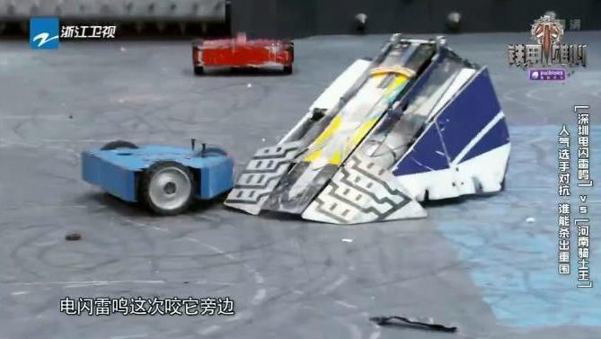 格斗机器人16强赛: 深圳电闪雷鸣大战河南骑士王,一打二场面精彩