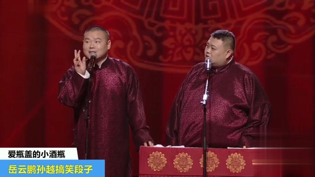 岳云鹏调侃自己网恋女友长得像冯小刚,孙越说了一句话台下观众笑惨了!