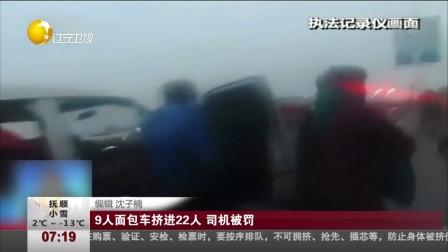 安全这根弦!9人面包车挤进22人 司机被罚 第一时间