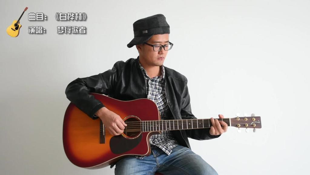 吉他教学 吉他乐谱