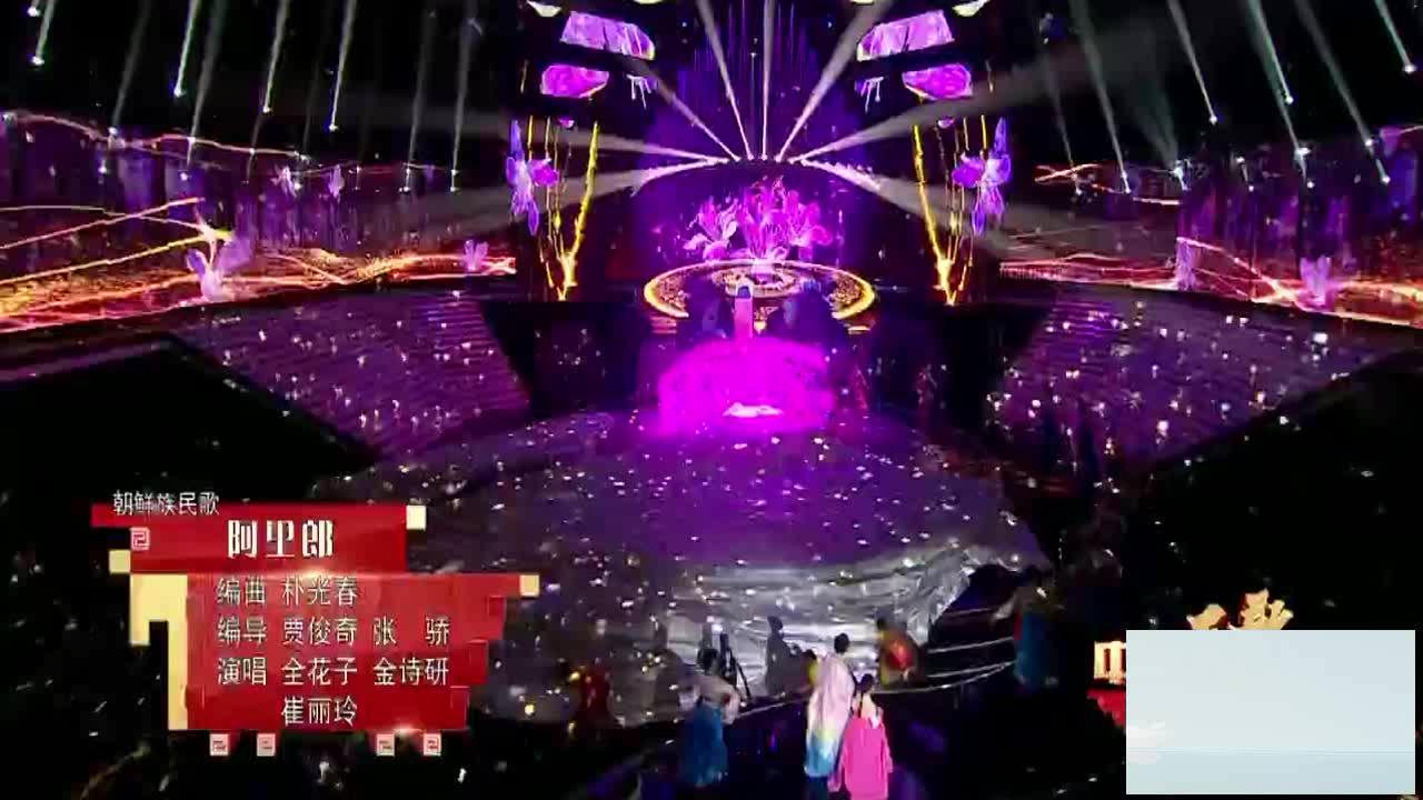 民歌系列歌曲: 朝鲜族民歌《阿里郎》演唱-全花子 金诗研 崔丽玲