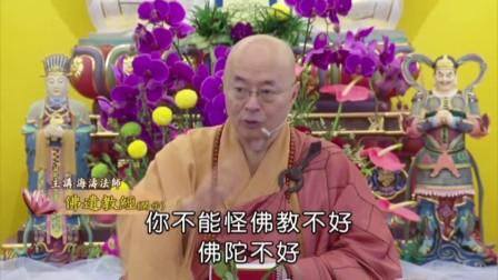 海涛法师开示 佛陀已经告诉我们止苦灭苦的方法,但要我们真的按照方法去做,痛苦才会停止