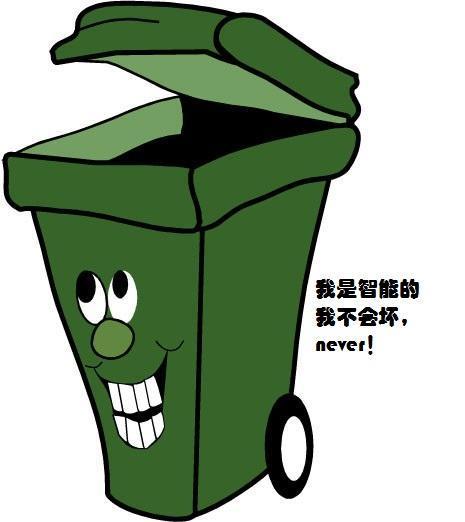 回收 垃圾桶 垃圾箱 设计 矢量 矢量图 素材 465_522