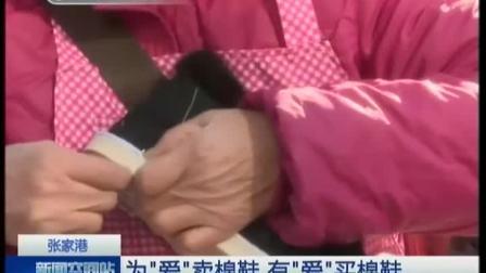"""张家港: 为""""爱""""卖棉鞋 有""""爱""""买棉鞋"""