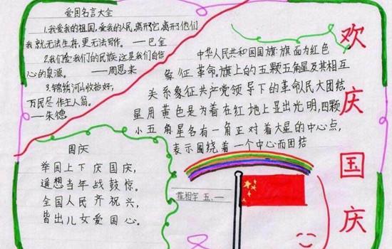 五,主题:升国旗唱国歌,大家一起庆国庆.