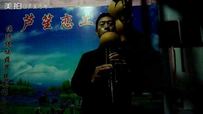 葫芦丝 彩云之南 葫芦丝独奏 演奏 葫芦丝名曲欣赏