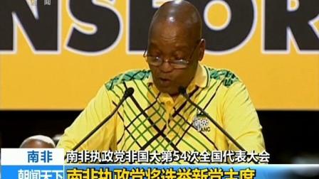南非执政党将选举新党主席