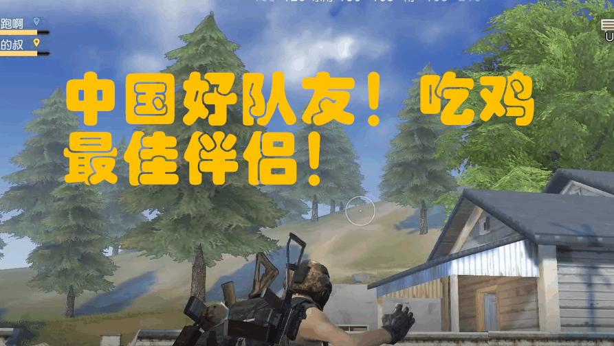 荒野行动: 最佳中国好队友!吃鸡路上既发子弹又发装备!