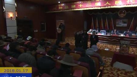 2018-1-17西藏自治区那曲地区比如县汉语新闻