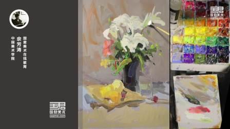 「国君美术] 色彩静物_花卉、玻璃瓶、玻璃杯、水果_佘芳涛