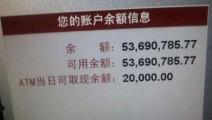 男子无意留下自己的银行卡号 莫名其妙增加了几百万