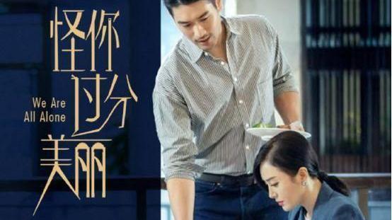 高以翔遗作开始宣传,剧中搭档是秦岚,焦俊艳举动引人关注