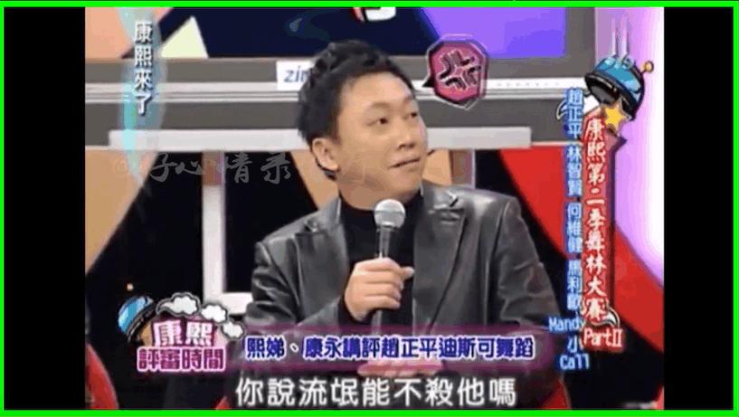 """赵正平上《康熙》跳舞,被小S笑""""唯一跳完不需要喘气的嘉宾"""""""