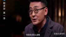 窦文涛: 你总说美国好,怎么又回来了,陈丹青用两个字回答