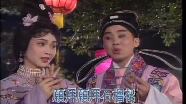 白雪仙、任剑辉 - 《花园盟心》粤曲