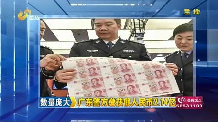 广东警方缴获假人民币2.14亿