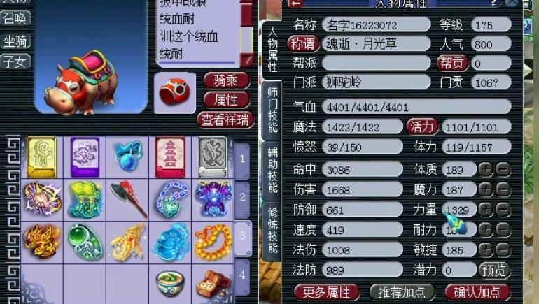 梦幻西游: 对于有强迫症的老王狮驼纯正伤害终于达到3700太费钱