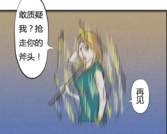 没有金斧头和银斧头的河神, 樵夫: 我斧头根本没