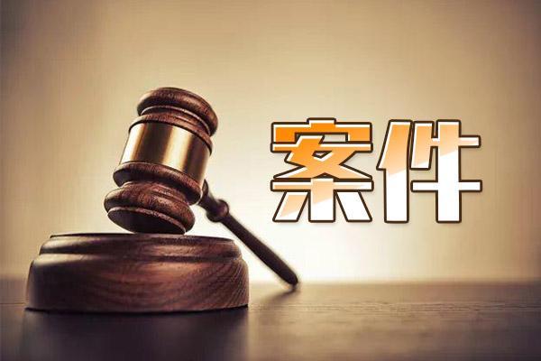 广东新丰: 野外烧荒酿火灾 男子被判处有期徒刑三年