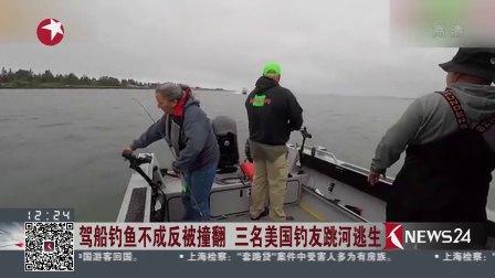 驾船钓鱼不成反被撞翻 三名美国钓友跳河逃生 东方大头条