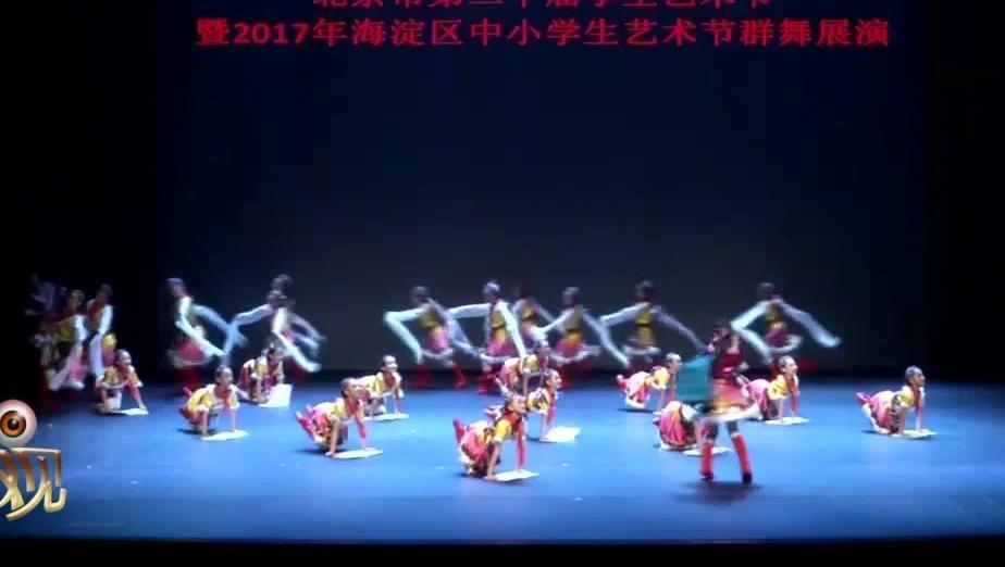 2017年海淀区中小学生艺术节儿童群舞蹈展演,北京市第二十届学生艺术节舞蹈欣赏