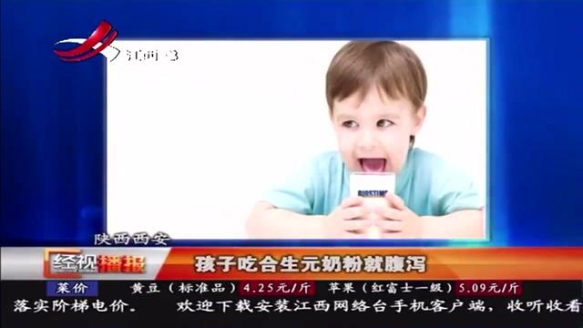孩子吃合生元奶粉就腹泻
