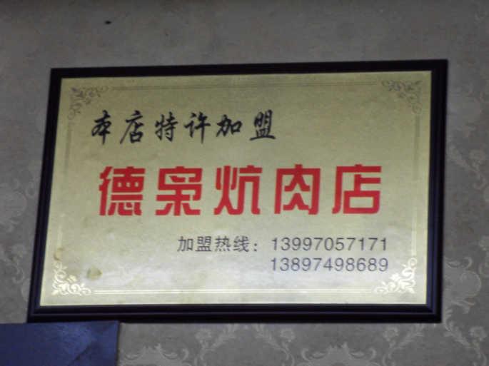 标牌 奖状牌匾 685_513