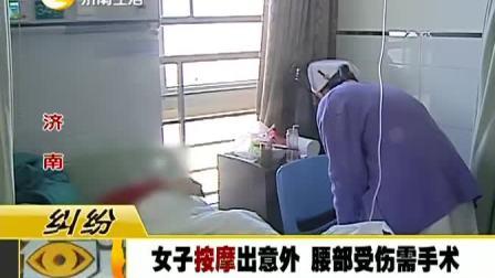 女子按摩出意外 腰部受伤需手术