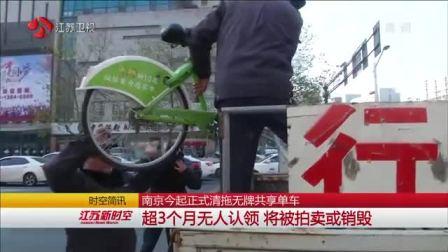南京今起正式清拖无牌共享单车
