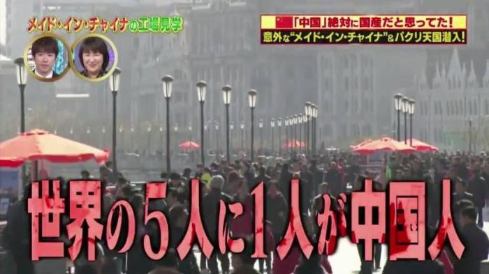 日本电视台跑到中国调查, 全程傻眼: 真是一个不可思议的强大国家(图2)