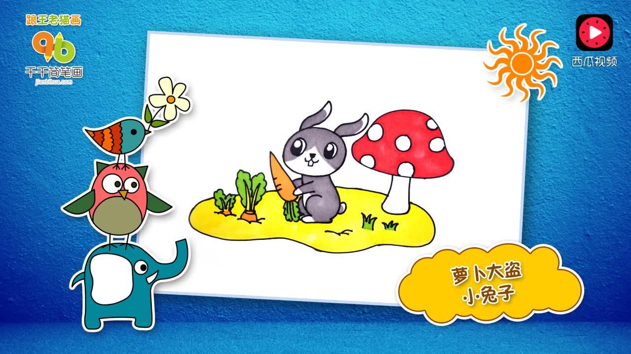 幼儿亲子数字简笔画3 小兔子乖乖