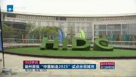 """湖州获批""""中国制造2025""""试点示范城市 浙江新闻联播 高清版"""